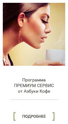 Премиум сервис от Азбуки Кофе